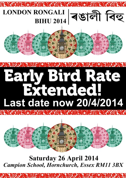 early bird front page
